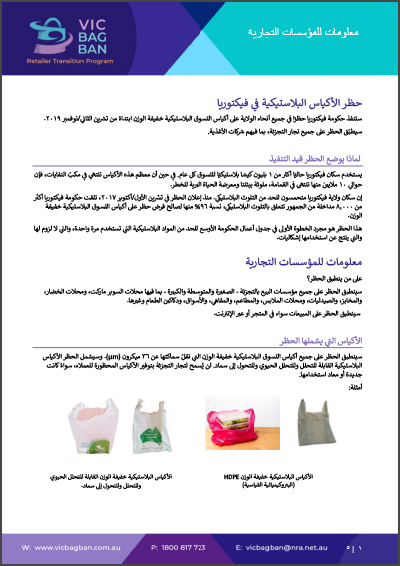 Arabic_VIC-BAG-BAN-Full-factsheet-1
