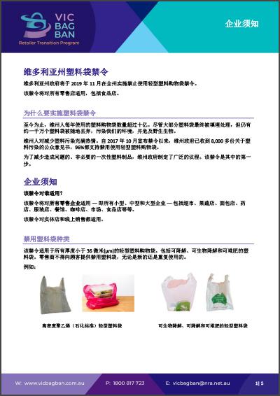 Chinese-(Simplified)_VIC-BAG-BAN-Full-factsheet-1
